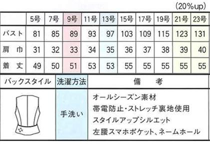 【2色】ベスト(マカロンチェック) サイズ詳細