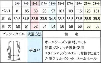 ストライプベスト(ブランディニット)【PATRICK COX】 サイズ詳細