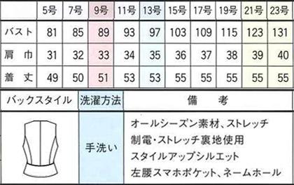 【2色】ベスト(スモーキーフランネル)【PATRICK COX】 サイズ詳細