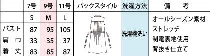 ロングベスト(ラインストーン付/ウエストリボン付) サイズ詳細