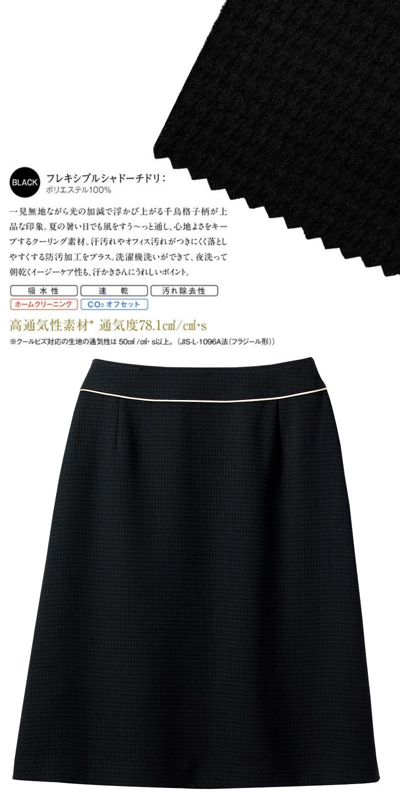 マーメイドスカート(フレキシブルシャドーチドリ)