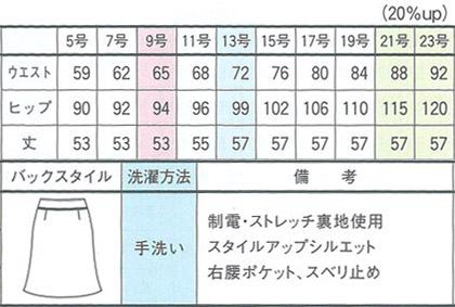 マーメイドスカート(フレキシブルシャドーチドリ) サイズ詳細