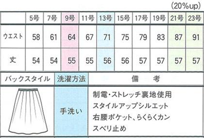 タックスカート(シアーチェック) サイズ詳細