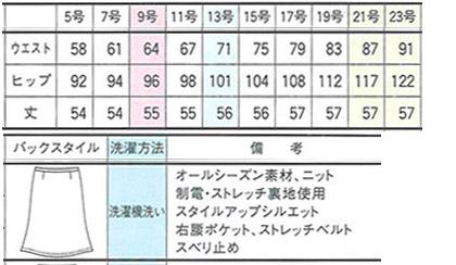 Aラインスカート(グロスニット)【PATRICK COX】 サイズ詳細