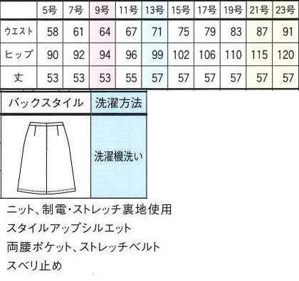 【2色】Aラインスカート(プレミアムニット) サイズ詳細