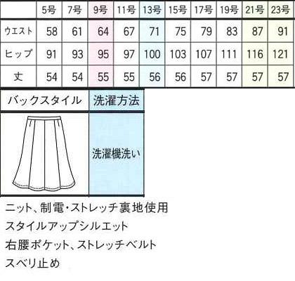 【2色】マーメイドスカート(プレミアムニット) サイズ詳細