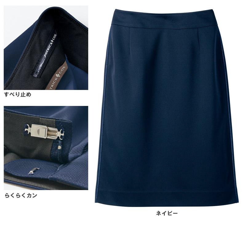 【PATRICK COX】タイトスカート(ハイツイストニット)