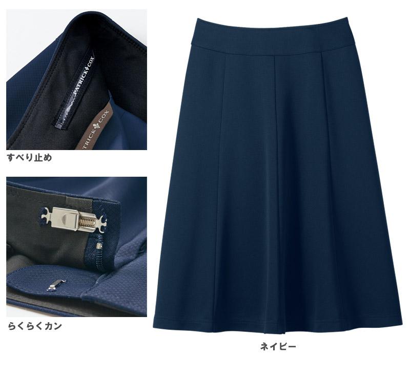 【PATRICK COX】マーメイドスカート(ハイツイストニット)