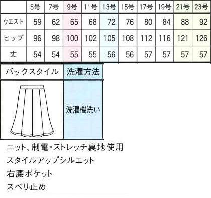 【PATRICK COX】マーメイドスカート(ハイツイストニット) サイズ詳細