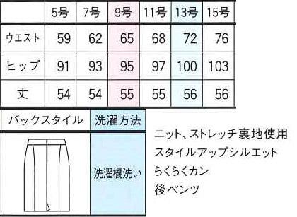 【PATRICK COX】タイトスカート(ハイツイストニット) サイズ詳細