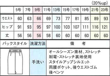 【2色】タイトスカート(スモーキーフランネル)【PATRICK COX】 サイズ詳細