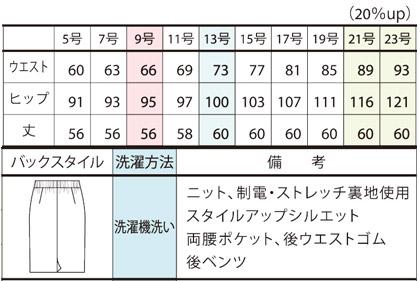 【PATRICK COX】タイトスカート(ミニセントニット) サイズ詳細