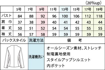 ノーカラージャケット(胸元にブラックラインストーン付) サイズ詳細