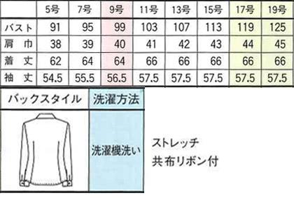 【全2色】長袖ブラウスリボン付(UV素材) サイズ詳細