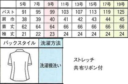【2色】半袖ブラウスリボン付(UV素材) サイズ詳細