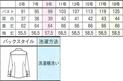 【2色】長袖シャツブラウス【PATRICK COX】 サイズ詳細