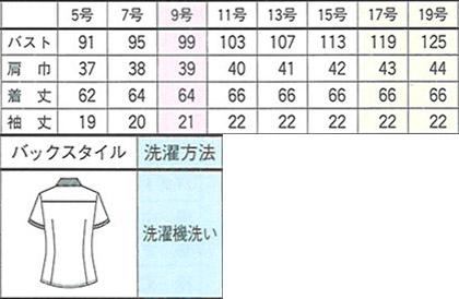 【全4色】半袖クレリックシャツブラウス【PATRICK COX】 サイズ詳細