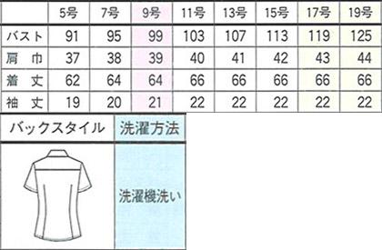 半袖シャツブラウス【PATRICK COX】 サイズ詳細
