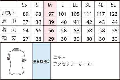 【2色】ポロシャツ(チアフルニット) サイズ詳細