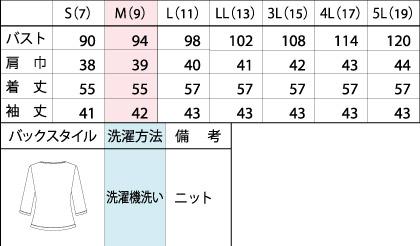 【ラインストーンシリーズ】カットソー(Vネック・七分袖) サイズ詳細