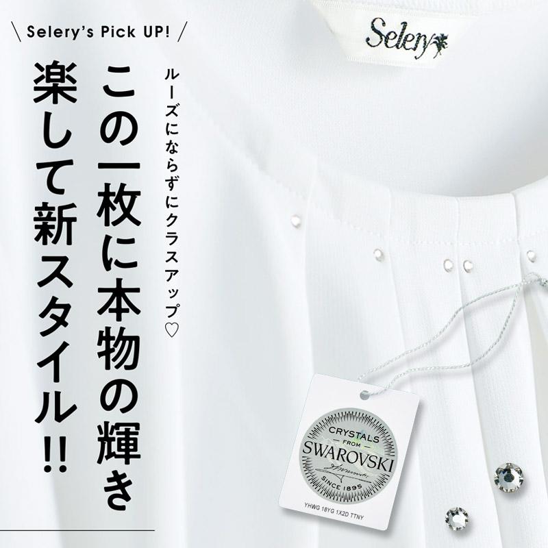 【スワロフスキー】プルオーバー(ふんわりタック・七分袖)