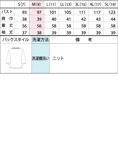 【2色】リボンディティールカットソー(七分袖/デコールニット) サイズ詳細