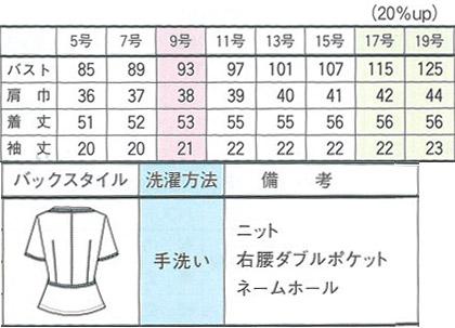 【2色】オーバーブラウス(ファスナー開き/クーリッシュニット) サイズ詳細