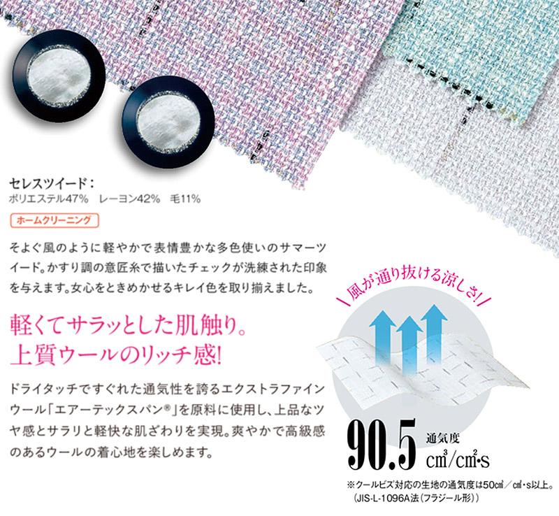 【3色】オーバーブラウス(セレスツイード)