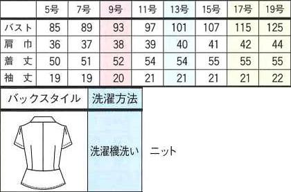 【PATRICK COX】オーバーブラウス(ハイツイストニット) サイズ詳細