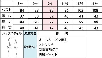 ワンピース(ブラックラインストーン付/七分袖) サイズ詳細