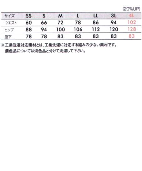 【全2色】総ゴムパンツ 動パン。(男女兼用) サイズ詳細