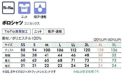 【TioTio】【全4色】重ね着風ボタンダウンポロシャツ(男女兼用) サイズ詳細