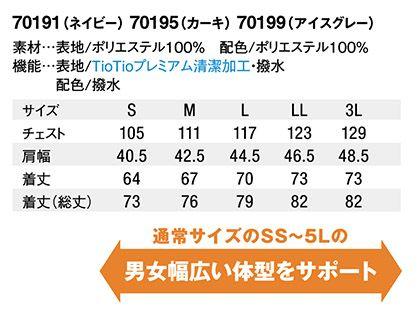 【空調服】抗ウイルス空調ベスト(単品) サイズ詳細