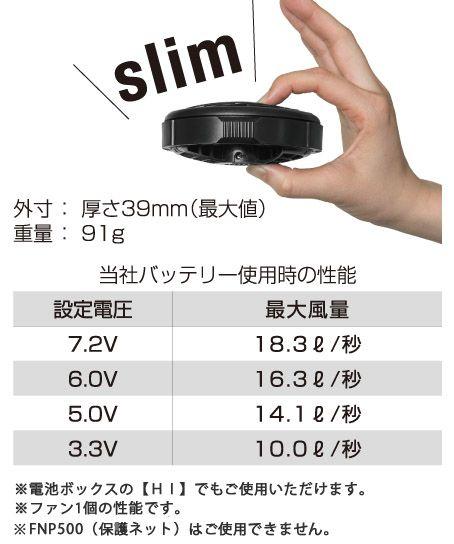【空調服】軽量ファン・バッテリーセット(2020年型)