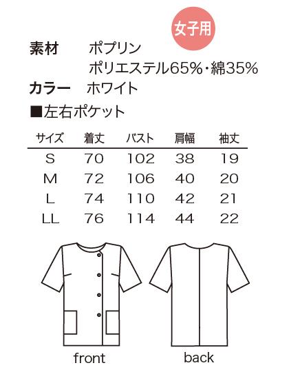 レディースハーフコート 白衣 サイズ詳細