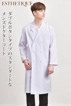 ドクターコート白衣(ダブルボタン・男性用)