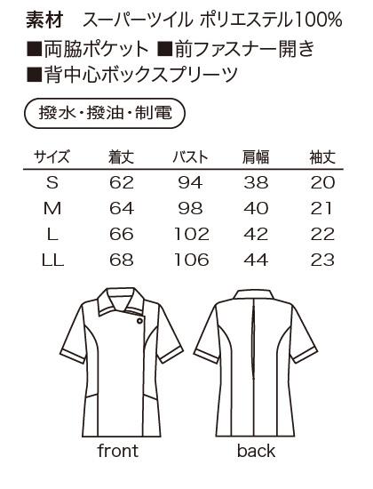 ジャケット(制電・撥水・撥油) サイズ詳細
