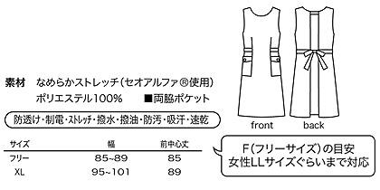 【3色】エプロン 高機能素材 サイズ詳細