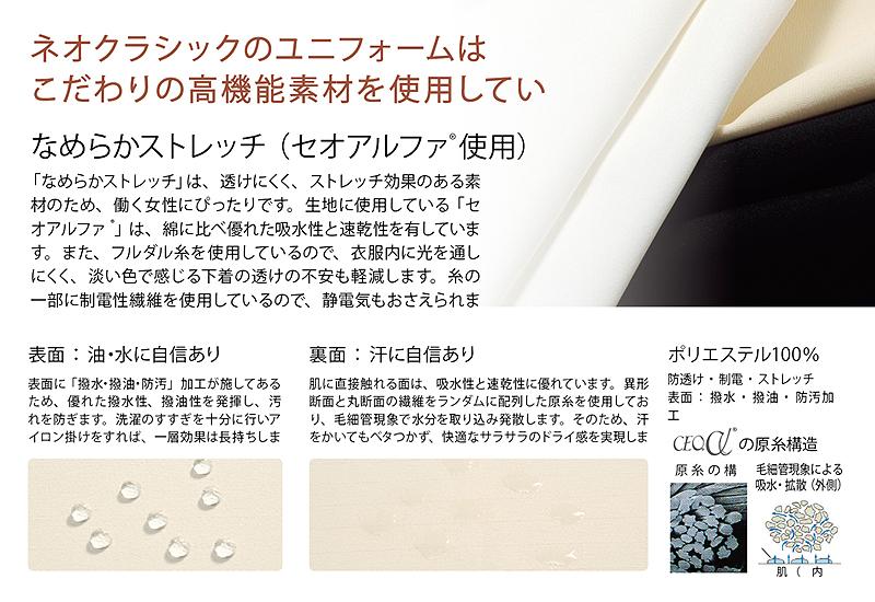 【全2色】エプロン 高機能素材