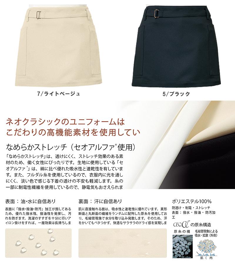 【2色】ショート前掛け 高機能素材