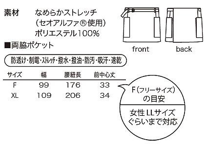 【2色】ショート前掛け 高機能素材 サイズ詳細