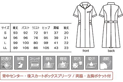 【2色】ワンピース 高機能素材 サイズ詳細