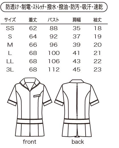 【3色】ジャケット 高機能素材 サイズ詳細