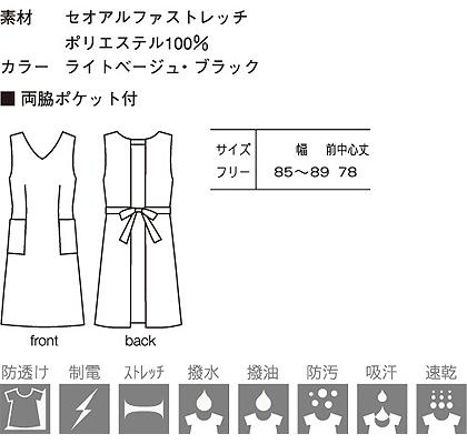【2色】エプロン 高機能素材 サイズ詳細
