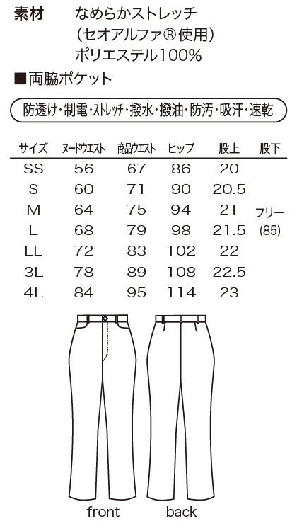 ストレッチパンツ (高機能素材・ブーツカット) サイズ詳細