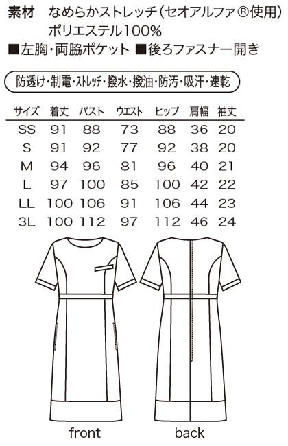 ワンピース(セオアルファストレッチ素材) サイズ詳細