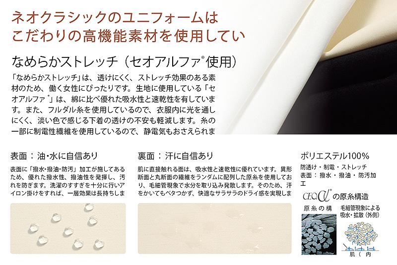 【2色】パイピングチュニック(セオアルファストレッチ素材)