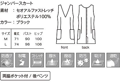 ジャンパースカート サイズ詳細