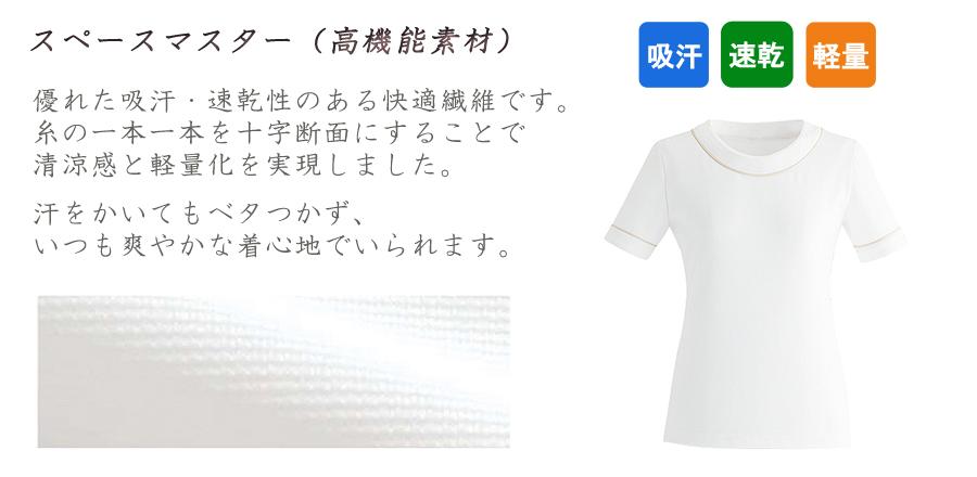 【3色】カットソー 吸汗速乾・軽量素材