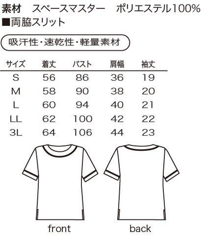 【3色】カットソー 吸汗速乾・軽量素材 サイズ詳細